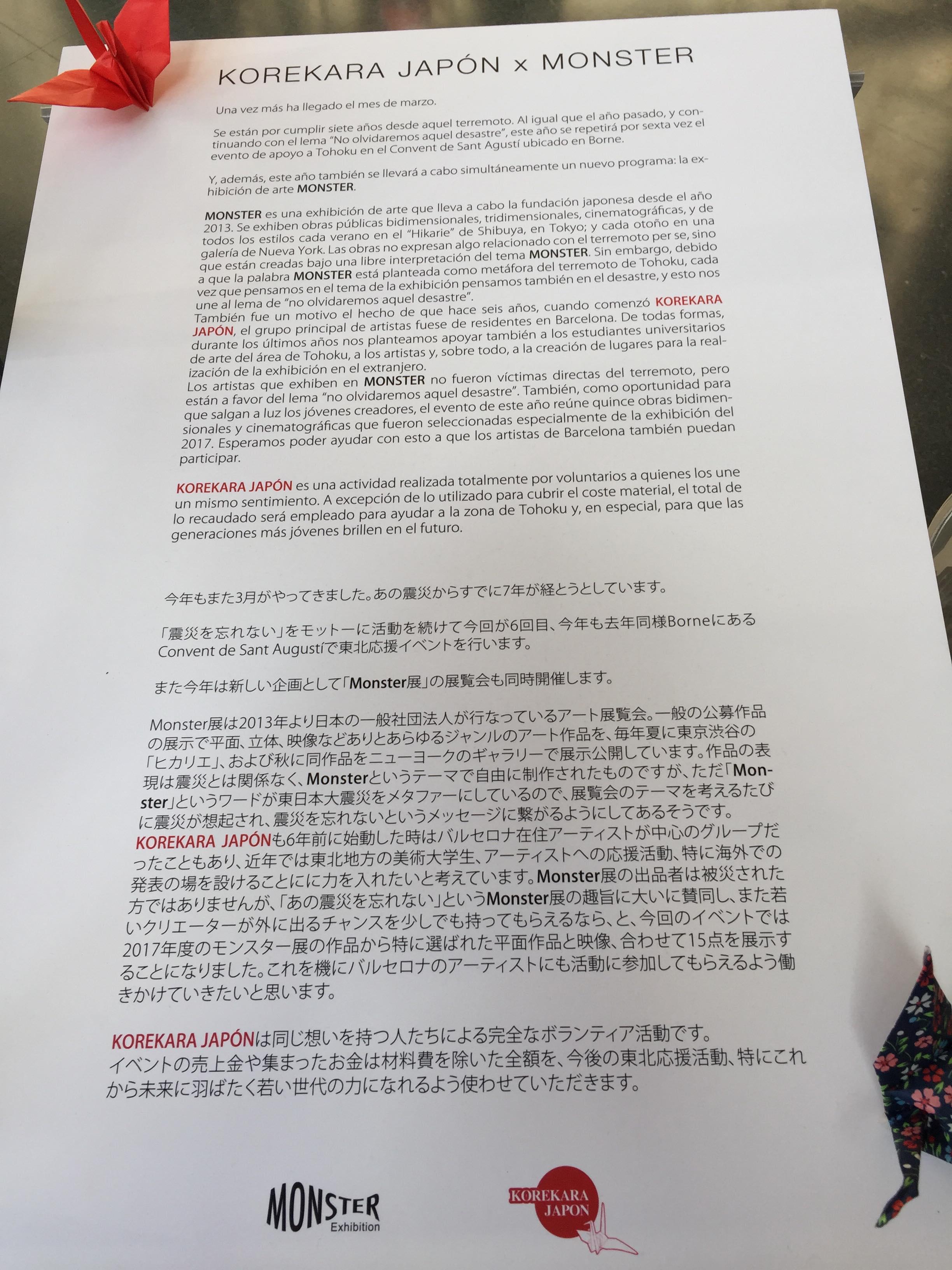 KOREKARA Japón × MONSTER